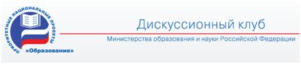 Баннер Дискуссионного клуба Министерства образования и науки Российской Федерации