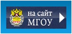 Баннер МГОУ